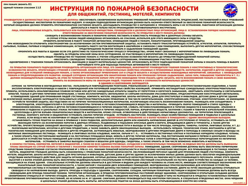 Инструкция О Мерах Пожарной Безопасности Для Административного Здания Ипб-03-02