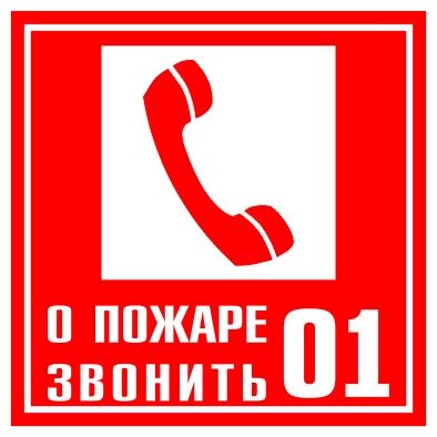 01 >> Pb219 O Pozhare Zvonit 01 200h200 Plenka Znak 01