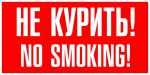 ДП135 Не курить! No smoking! (150х300 пленка)